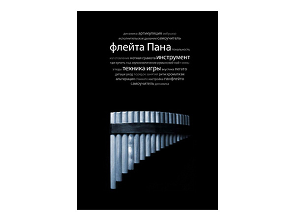 """Денис Климов """"Флейта Пана: инструмент и техника игры"""""""